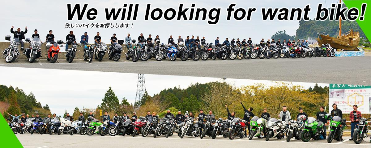 欲しいバイクをお探しします!