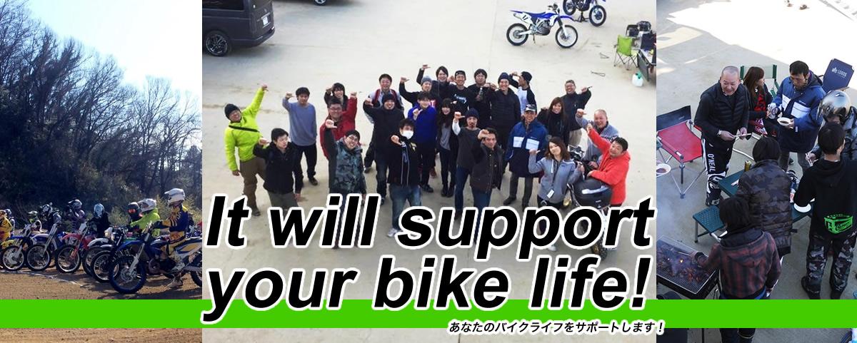 あなたのバイクライフをサポートします。